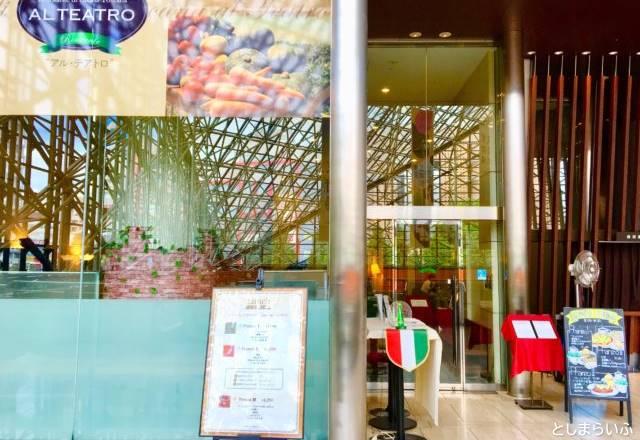 東京芸術劇場,レストラン,アル テアトロ,イタリアン