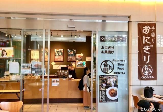 東京芸術劇場,吾ん田,おにぎり