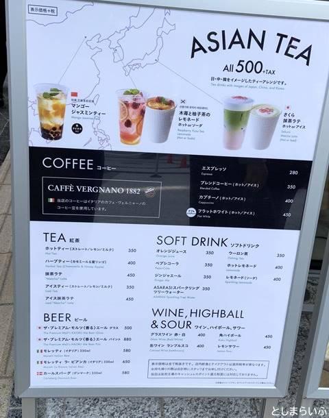 GLOBAL RING CAFE グローバルリングカフェ ドリンクメニュー