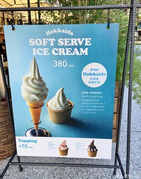 GLOBAL RING CAFE グローバルリングカフェ ソフトクリーム