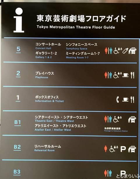 東京芸術劇場 案内図