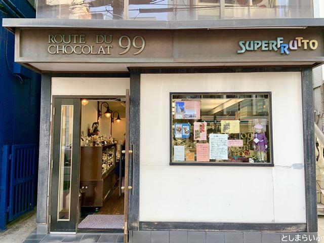 99 ROUTE DU CHOCOLAT 目白店