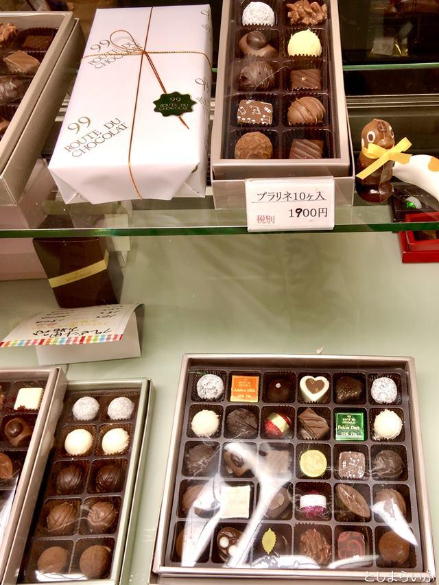 ルート・デュ・ショコラ チョコ詰め合わせ