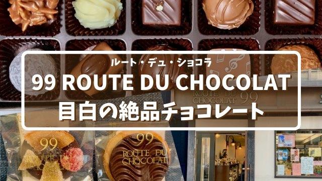 目白のチョコレート専門店!ルート・デュ・ショコラに行ってきた