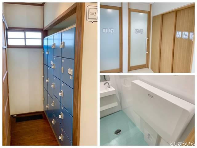トキワ荘マンガミュージアム コインロッカー トイレ おむつ台