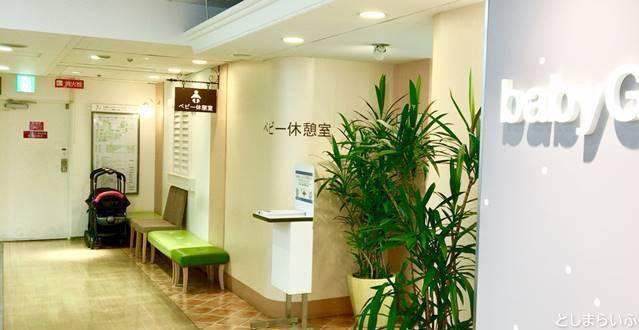 池袋東武 7階 授乳室