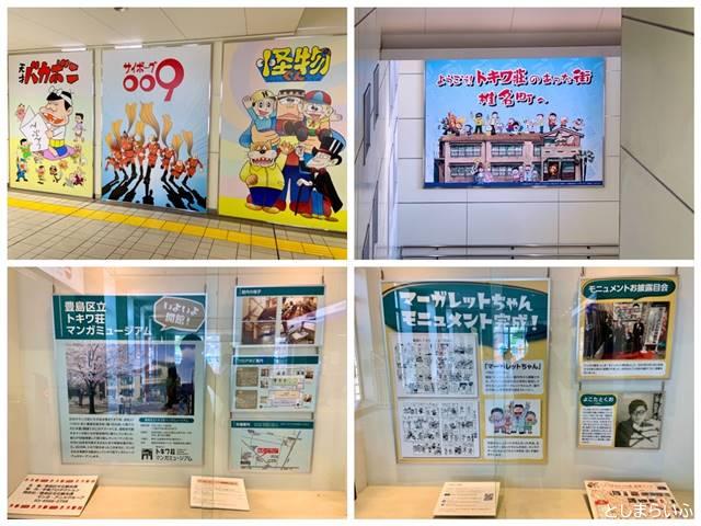 椎名町駅のトキワ荘展示物