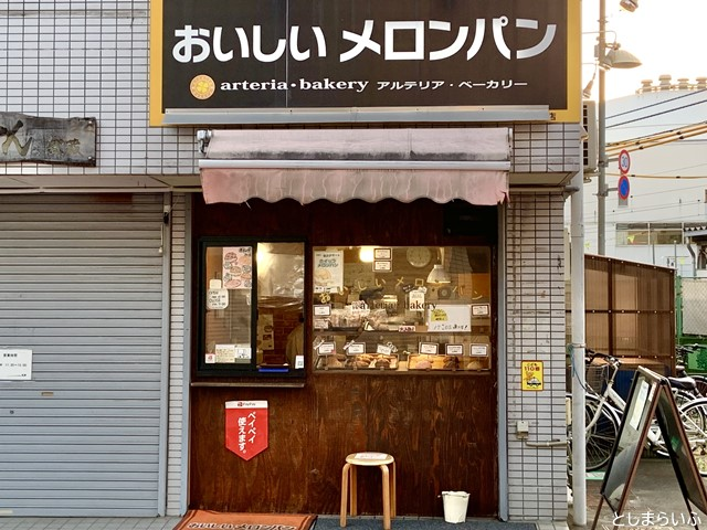 アルテリアベーカリー 雑司ヶ谷店