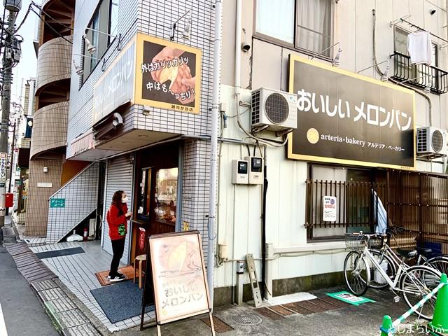 雑司ヶ谷 アルテリアベーカリー おいしいメロンパン店舗