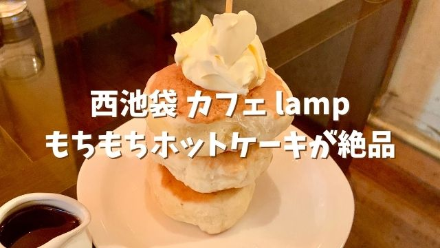 椎名町 池袋 カフェlamp