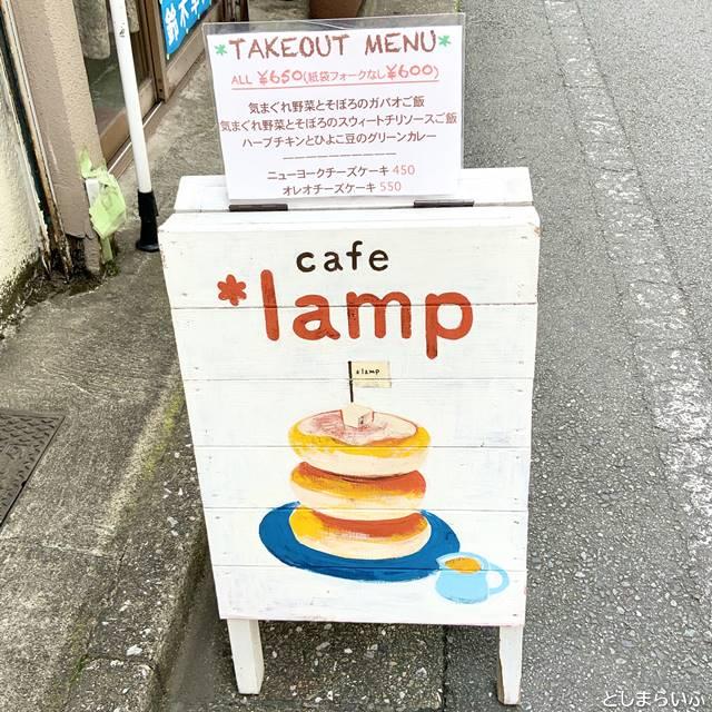 カフェ lamp 看板