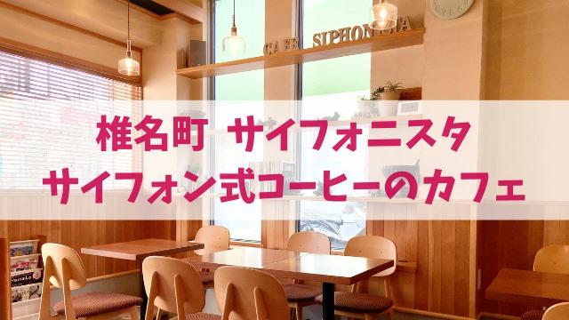 椎名町 カフェ サイフォニスタ Cafe Siphonista
