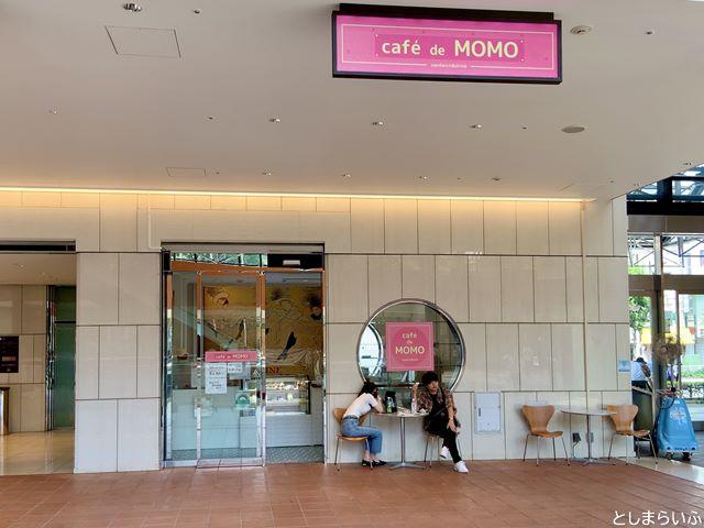 東京芸術劇場 cafedeMOMO カフェドモモ お店の看板