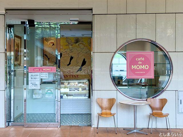 東京芸術劇場 cafedeMOMO カフェドモモ外観