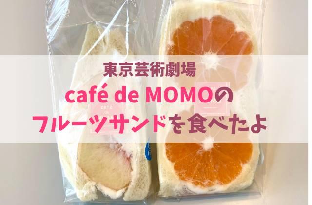 東京芸術劇場 cafe de MOMOでフルーツサンドを食べたよ