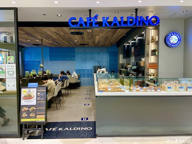 池袋カフェカルディーノ CAFEKALDINO