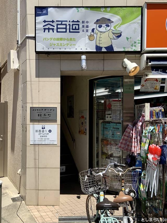 椎名町 茶百道 入口