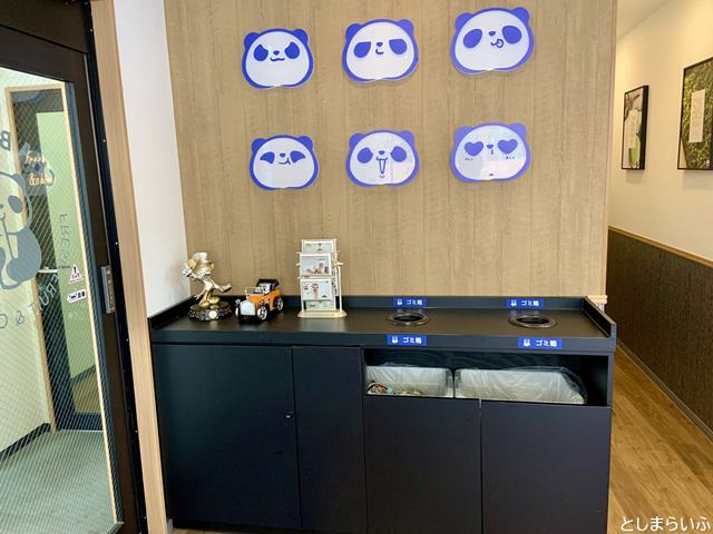 椎名町 茶百道 パンダのゴミ箱