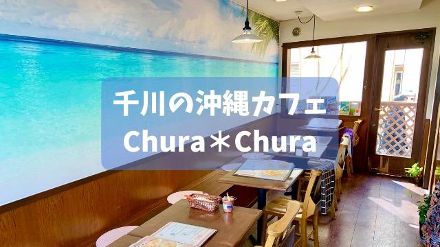 千川の沖縄カフェ「ChuraChura ちゅらちゅら」に行ってきた