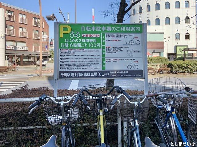 千川駅前の自転車駐輪場