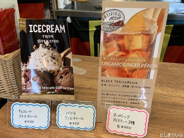 ドイチェスハウス アイスクリームと紅茶の販売