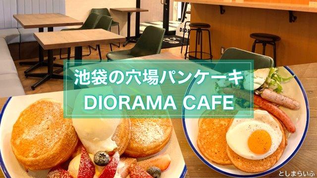 DIORAMA CAFE ジオラマカフェ 池袋 実食レポ