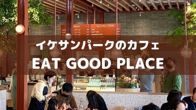 イケサンパークのカフェ EAT GOOD PLACE