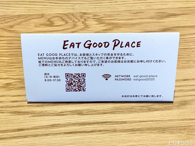 EAT GOOD PLACE メニューのQRコード