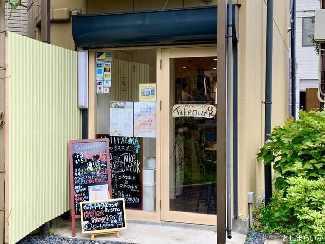 ふるいちトキワ荘通り店 公園側入口