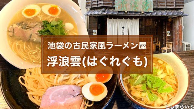 浮浪雲(はぐれぐも)は池袋の隠れ家ラーメン店!鶏白湯とつけ麺実食レポ