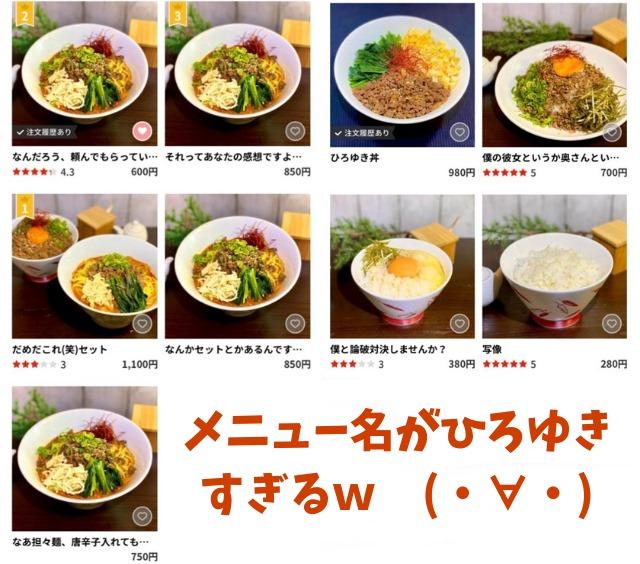 ひろゆき担々麺 メニュー
