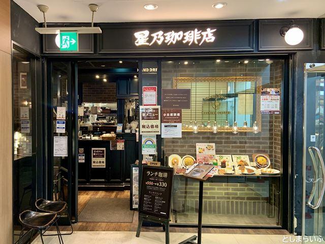 星乃珈琲店 星乃珈琲店 池袋東武ホープセンター店