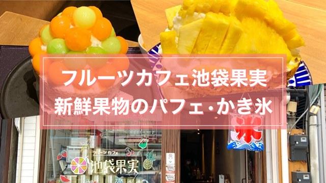 フルーツカフェ池袋果実に行ってきた!新鮮果物のかき氷とパフェに注目