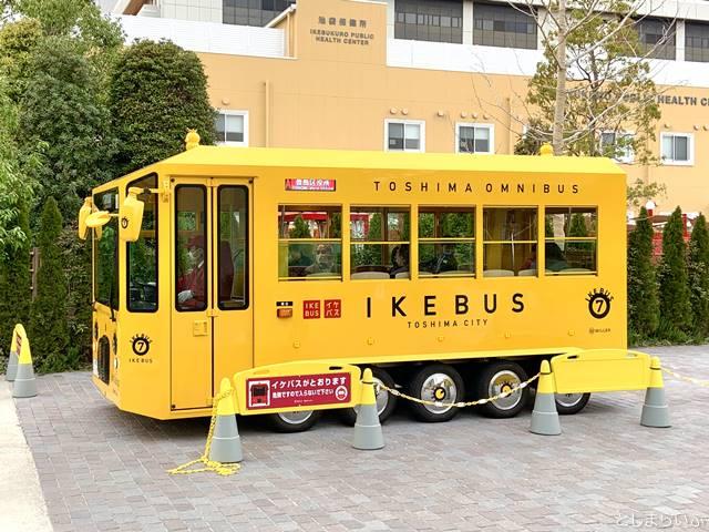 黄色いイケバス