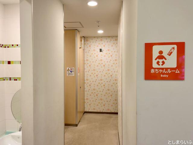 アイテラス落合南長崎 赤ちゃんルーム