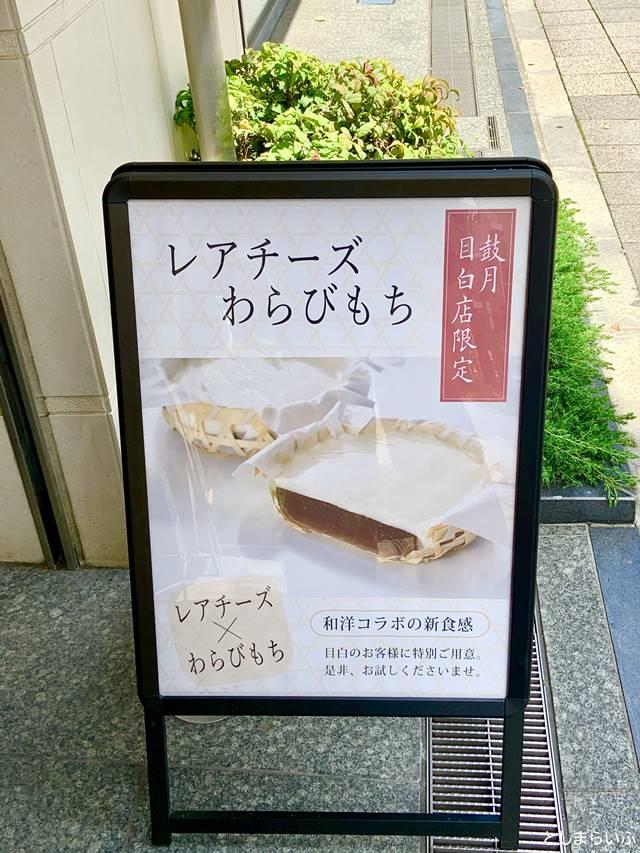 鼓月 目白店 レアチーズわらびもちの看板