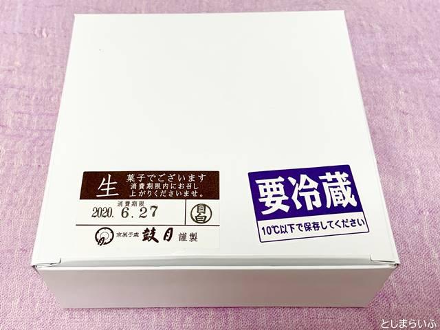 鼓月 目白 レアチーズわらびもちの箱