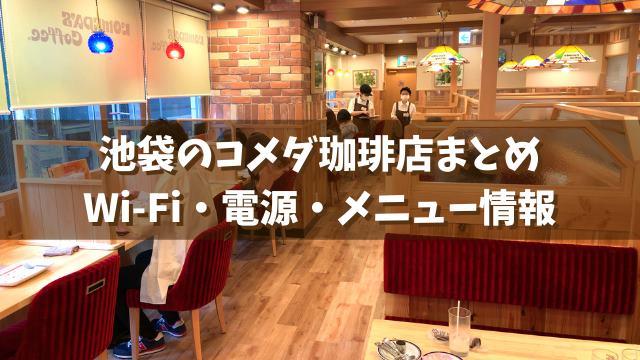 池袋 コメダ珈琲店