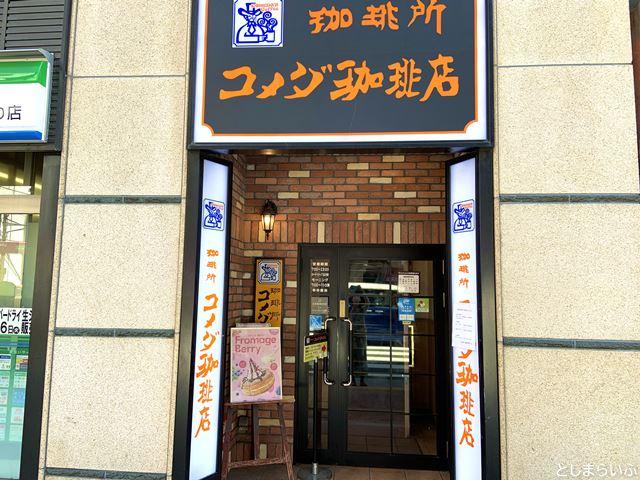 コメダ珈琲 池袋西武前店 外観