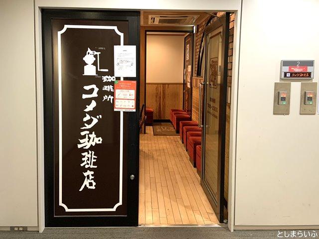 コメダ珈琲 池袋西武前店 エレベーター側入り口