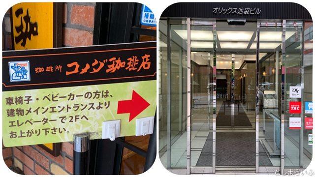 コメダ珈琲 池袋西武前店 エレベーター案内