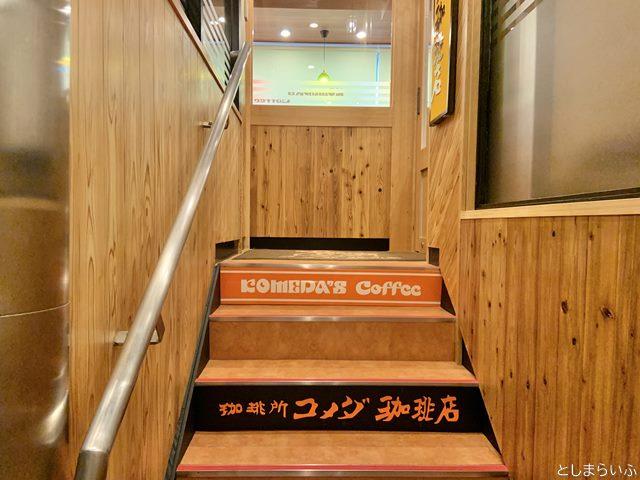 コメダ珈琲 南池袋グリーン大通り店 階段