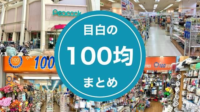 目白の100均・100円ショップまとめ