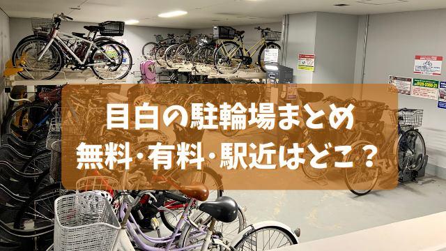 目白の自転車駐輪場まとめ