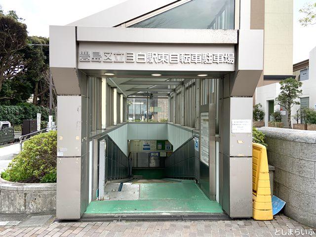 目白駅東自転車駐車場 入口