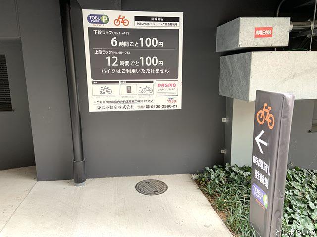 TOBU PARKヒューリック目白駐輪場 入口
