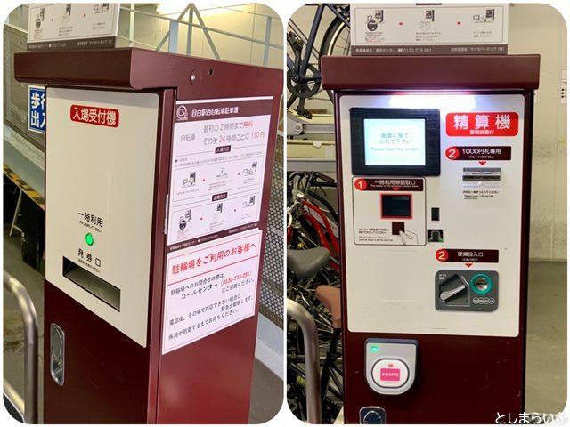 目白駅西自転車駐車場 料金精算機