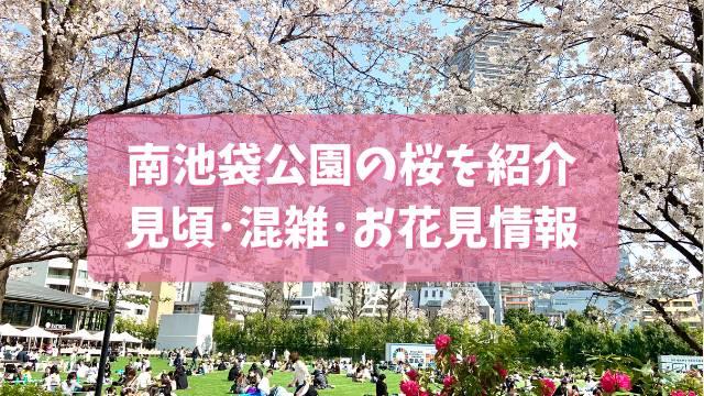 南池袋公園の桜・お花見情報