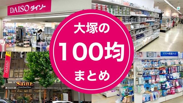 大塚の100均ダイソーまとめ
