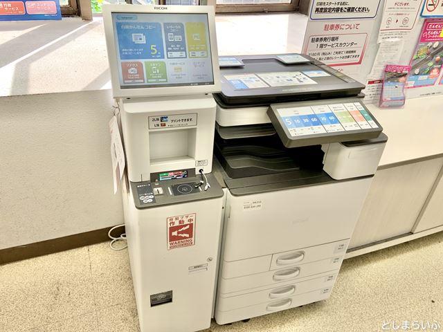 大塚 ダイソー 5円コピー機